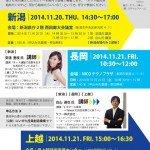 11月20日、新潟県主催の「eコマース入門セミナー」に登壇します。