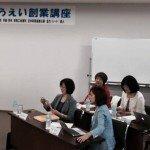 協栄信用組合様主催/燕市・燕商工会議所・日本政策金融公庫様共催の創業講座にて講師をさせていただきます。