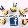 facebookアルゴリズム変更~SNS活用講座