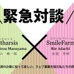 新潟のウェブマーケティングについて緊急対談!!