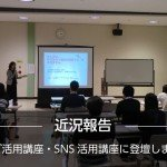 2016年3月新発田市様主催SNS活用講座/㈱サマンサハート様主催WEB活用講座に登壇しました。~受講者様の感想