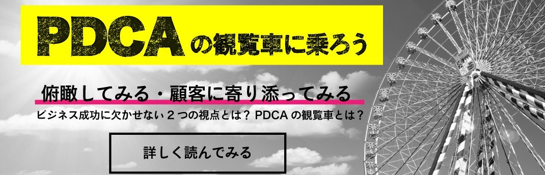 PDCAサイクルの観覧車