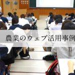農業のウェブ活用事例~新潟大学での講演内容