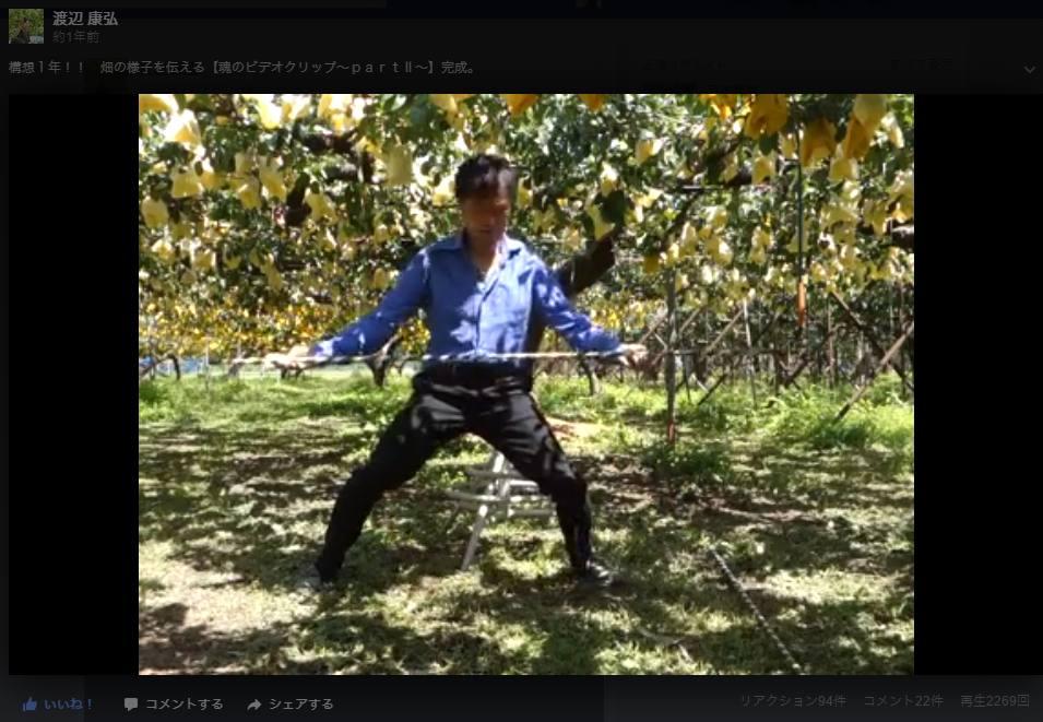 渡辺果樹園の動画